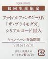 FFXIV BTF OST Sticker