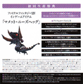 FFXIV TFEOF OST DLC