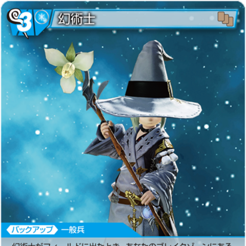 Trading Card of a Conjurer.