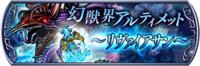 DFFOO Leviathan Ultimate banner JPS