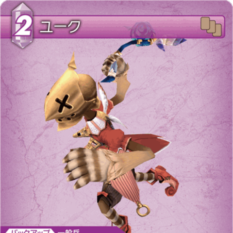 <i>Final Fantasy Trading Card Game</i> (2).