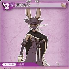 14-081C Assassin (Viera)