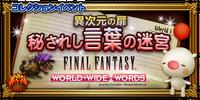 FFRK Maze of Hidden Words JP