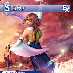 1-145R; Yuna.