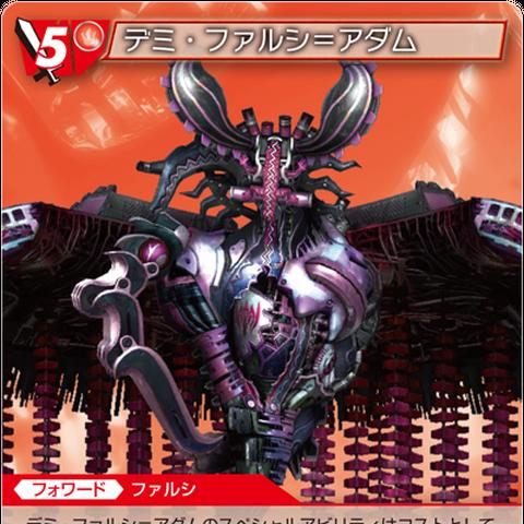 Adam de <i>Final Fantasy XIII-2</i>.