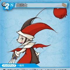 13-038C/6-017C Juggler (Moogle)