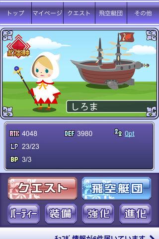 Файл:Final Fantasy Brigade 2.jpg