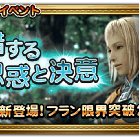 Tempered Resolve's Japanese release banner.