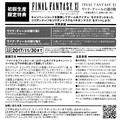 FFXI PR Card2F