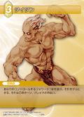 Titan TCG
