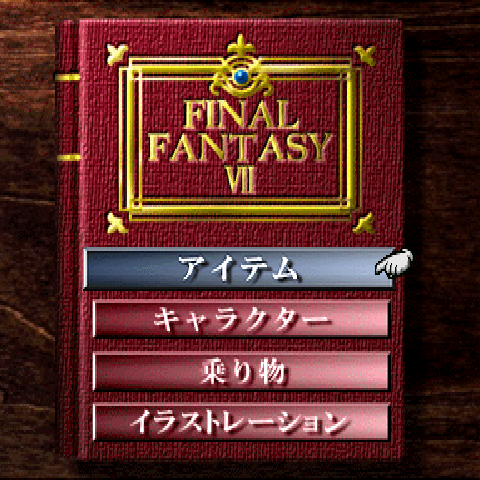 The main menu of the Data File section.