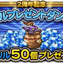 Mythril Treasure Dungeon JP.