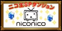 FFRK niconico SP Dungeon JP