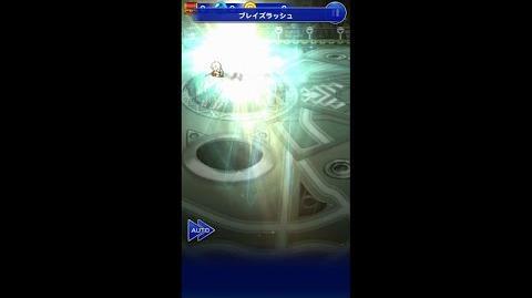 【FFRK】ライトニング必殺技『ブレイズラッシュ』
