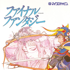 <i>Final Fantasy</i><br />MSX<br />Japan, 1988
