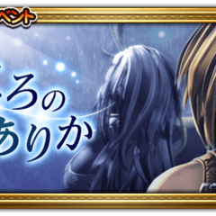 Japanese event banner for Where the Heart Lies.