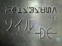 Unlimited Episode 8