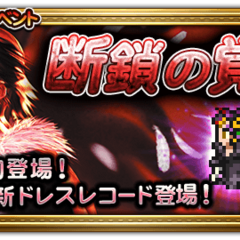 Japanese event banner for Broken Chains.