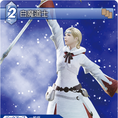 Trading Card of a White Mage.