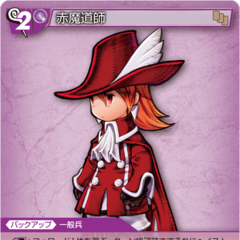 13-133C/1-101C Red Mage (Refia)