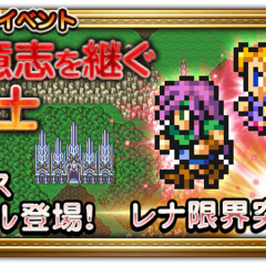 Japanese event banner for Successors of the Dawn.