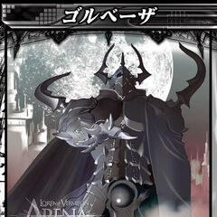 <i>Lord of Vermilion Arena</i> card.