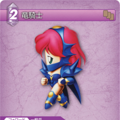 Trading card (Dragoon).