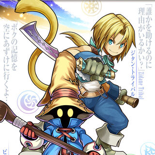 Zidane and Vivi in <i>Puzzle & Dragons</i>.