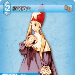 9-046C/1-045C Time Mage (Female)