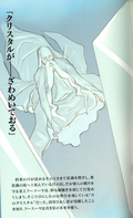 FFIV Novel Color Art 8 - The Lunarian