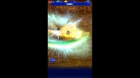 【FFRK】ティファ必殺技『水面蹴り』