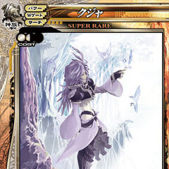 God Tribe No-065. Kuja