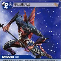 Sahagin from <i>Final Fantasy XIV</i>.