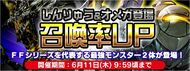 Omega and Shinryu Banner from FFLTnS
