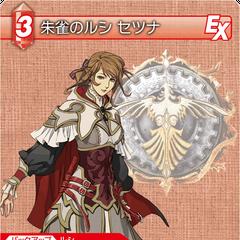 10-009R Caetuna, l'Cie of Suzaku