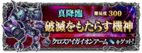 FFBE Scorn of the Machina of Destruction JP