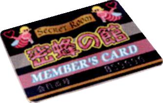 File:Membership Card.png