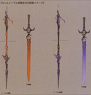 File:Cecil's weapon dissidia.jpg