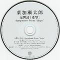 SPH Disc
