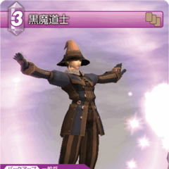 Hume Black Mage from <i>Final Fantasy XI</i>.