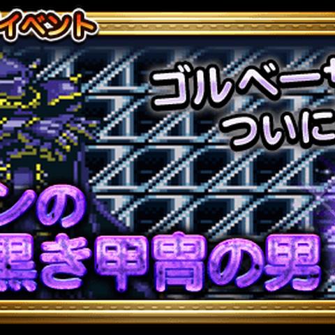 Banner japonês do evento.