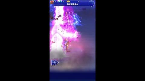 【FFRK】アグリアス必殺技『無双稲妻突き』