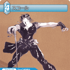 Trading card depicting Squall's Amano artwork.
