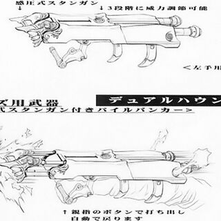 Concept art of the Dual Hound.
