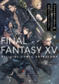 FFXV-Official-Comic-Anthology.png