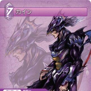 Изображение Каина из <i>Dissidia 012</i> в <i>Trading card</i>.