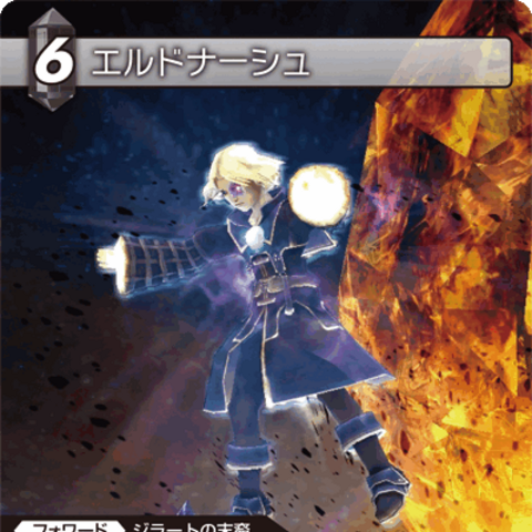 Trading card with a screenshot from <i>Final Fantasy XI</i>.
