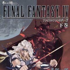 Голбез на обложке второй книги новеллизации <i>Final Fantasy IV</i>.
