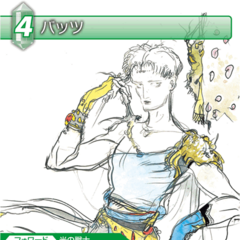 Trading card with Bartz's alternate artwork.