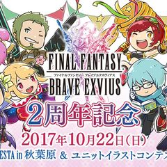 Artwork celebrating the upcoming 2nd Anniversary of FFBE (JP ver.)